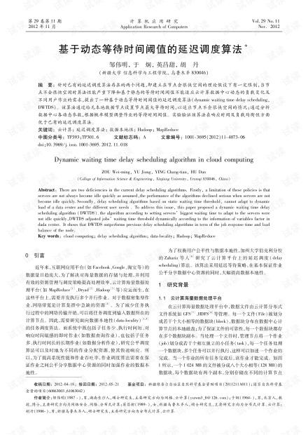 论文研究-基于动态等待时间阈值的延迟调度算法.pdf