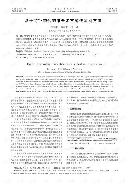 论文研究-基于特征融合的维吾尔文笔迹鉴别方法.pdf