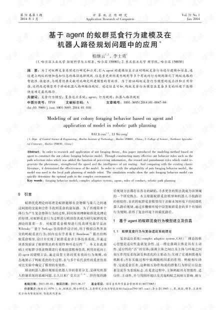论文研究-基于agent的蚁群觅食行为建模及在机器人路径规划问题中的应用.pdf