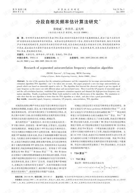 论文研究-分段自相关频率估计算法研究.pdf