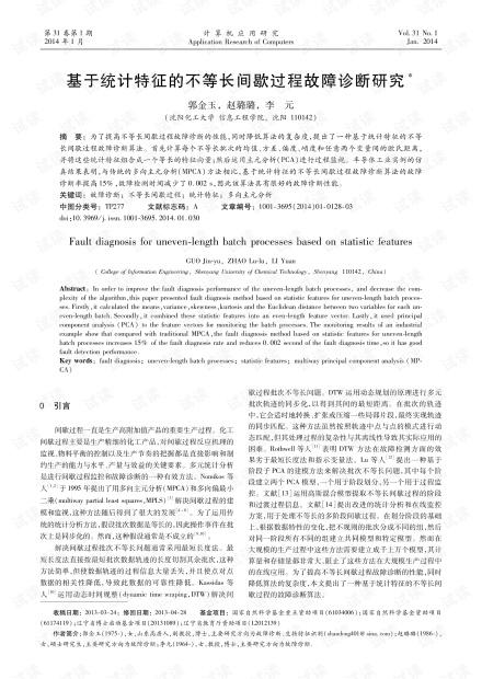 论文研究-基于统计特征的不等长间歇过程故障诊断研究.pdf