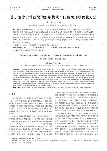 论文研究-基于概念设计阶段的解耦模式车门截面形状优化方法.pdf