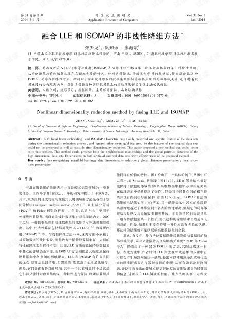 论文研究-融合LLE和ISOMAP的非线性降维方法.pdf