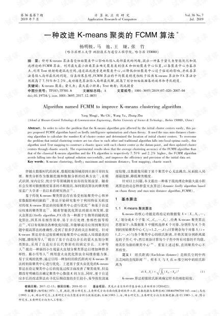 论文研究-一种改进K-means聚类的FCMM算法.pdf