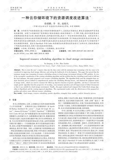论文研究-一种云存储环境下的资源调度改进算法.pdf