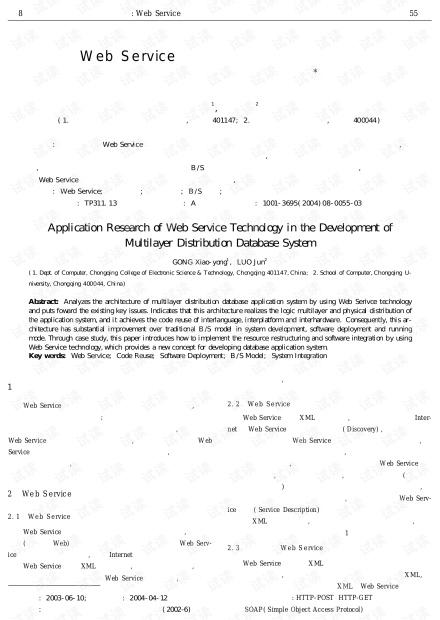 论文研究-WebService技术在开发多层分布式数据库系统中的应用研究.pdf