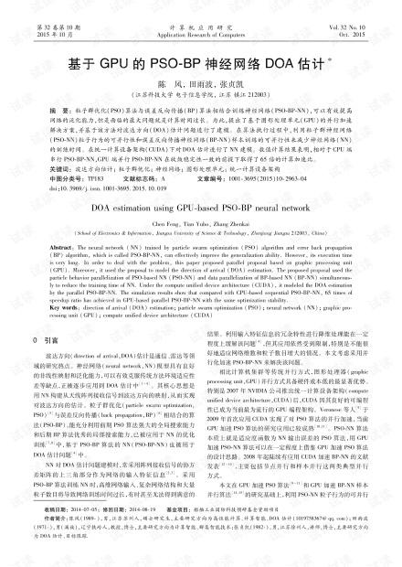 论文研究-基于GPU的PSO-BP神经网络DOA估计.pdf