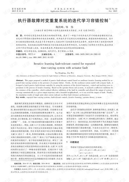 论文研究-执行器故障时变重复系统的迭代学习容错控制.pdf