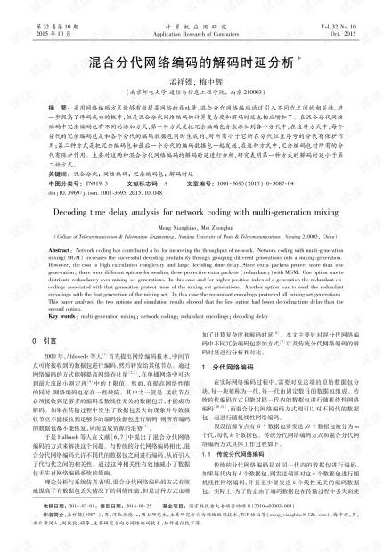 论文研究-混合分代网络编码的解码时延分析.pdf