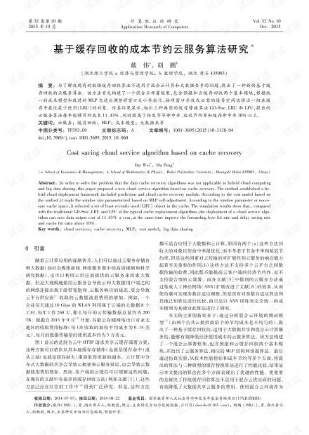 论文研究-基于缓存回收的成本节约云服务算法研究.pdf