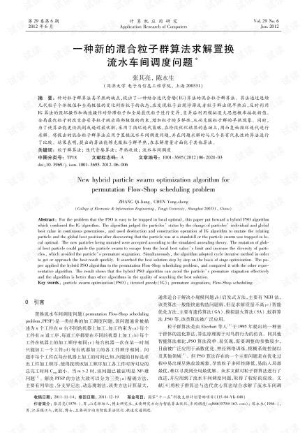 论文研究-一种新的混合粒子群算法求解置换流水车间调度问题.pdf
