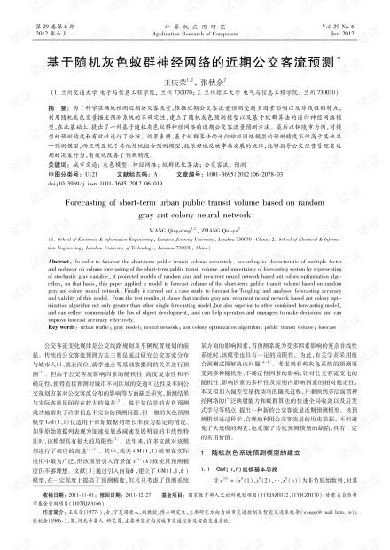 论文研究-基于随机灰色蚁群神经网络的近期公交客流预测.pdf