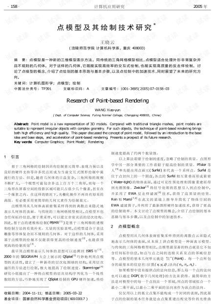 论文研究-点模型及其绘制技术研究.pdf