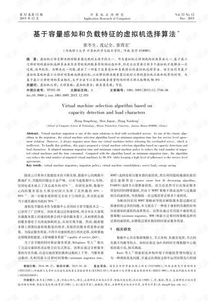 论文研究-基于容量感知和负载特征的虚拟机选择算法.pdf
