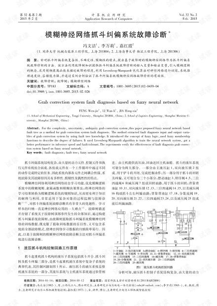 论文研究-模糊神经网络抓斗纠偏系统故障诊断.pdf