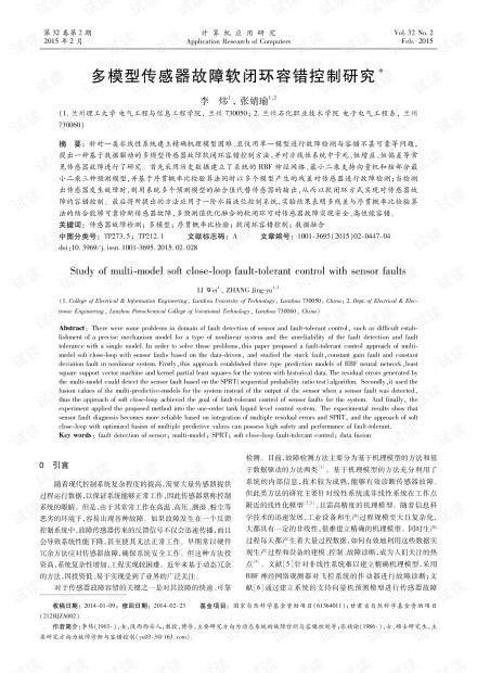 论文研究-多模型传感器故障软闭环容错控制研究.pdf