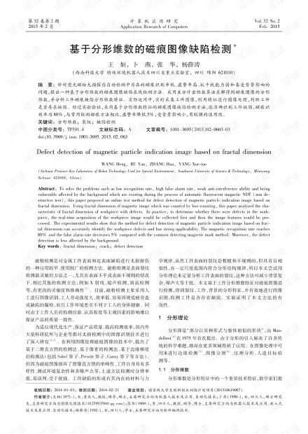 论文研究-基于分形维数的磁痕图像缺陷检测.pdf