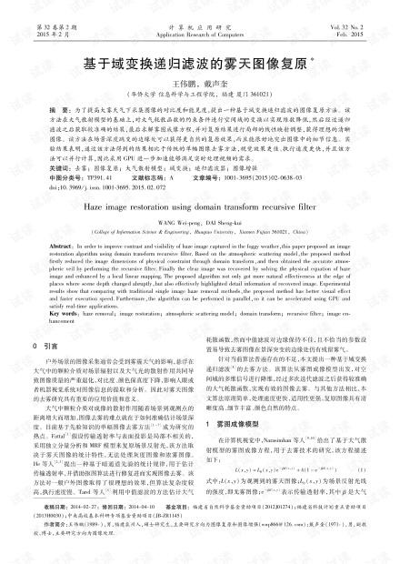 论文研究-基于域变换递归滤波的雾天图像复原.pdf
