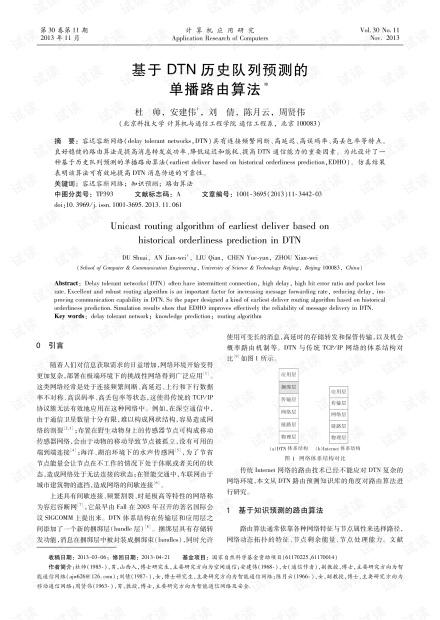 论文研究-基于DTN历史队列预测的单播路由算法.pdf