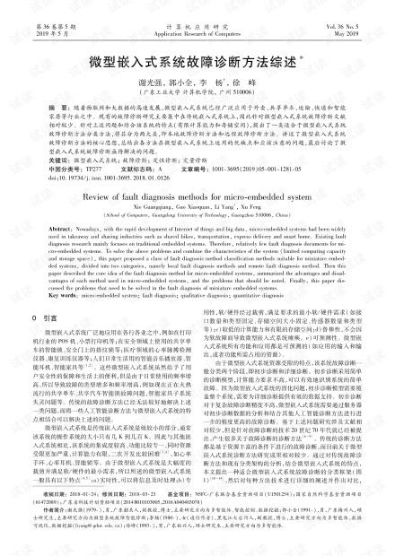 论文研究-微型嵌入式系统故障诊断方法综述.pdf