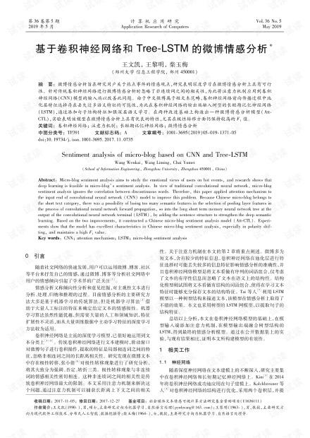论文研究-基于卷积神经网络和Tree-LSTM的微博情感分析.pdf