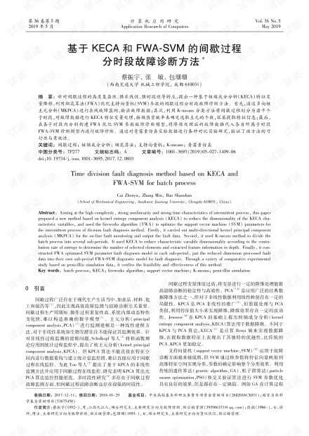 论文研究-基于KECA和FWA-SVM的间歇过程分时段故障诊断方法.pdf