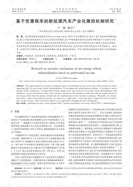 论文研究-基于优惠税率的新能源汽车产业化激励机制研究.pdf