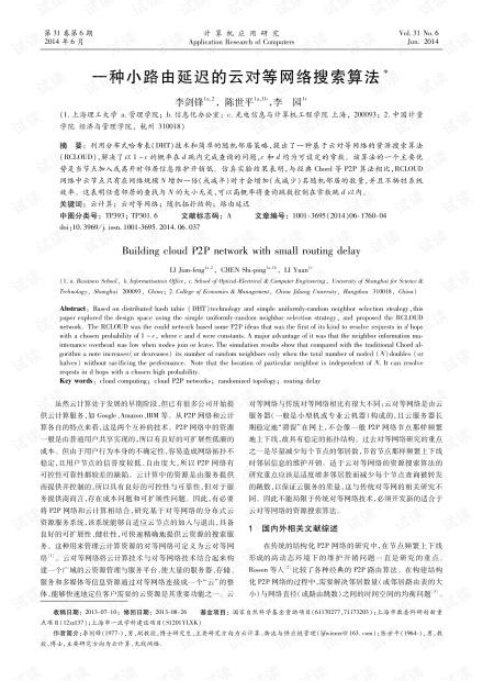 论文研究-一种小路由延迟的云对等网络搜索算法.pdf