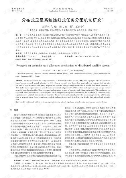 论文研究-分布式卫星系统递归式任务分配机制研究.pdf