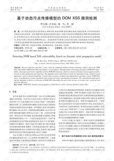 论文研究-基于动态污点传播模型的DOMXSS漏洞检测.pdf