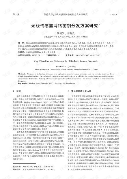 论文研究-无线传感器网络密钥分发方案研究.pdf