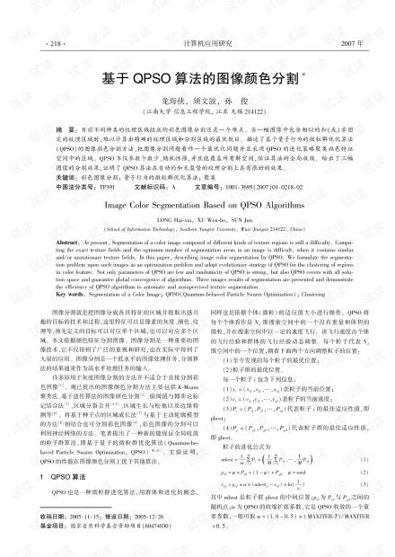 论文研究-基于QPSO算法的图像颜色分割.pdf