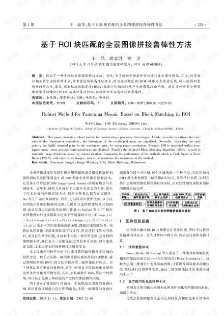 论文研究-基于ROI块匹配的全景图像拼接鲁棒性方法.pdf