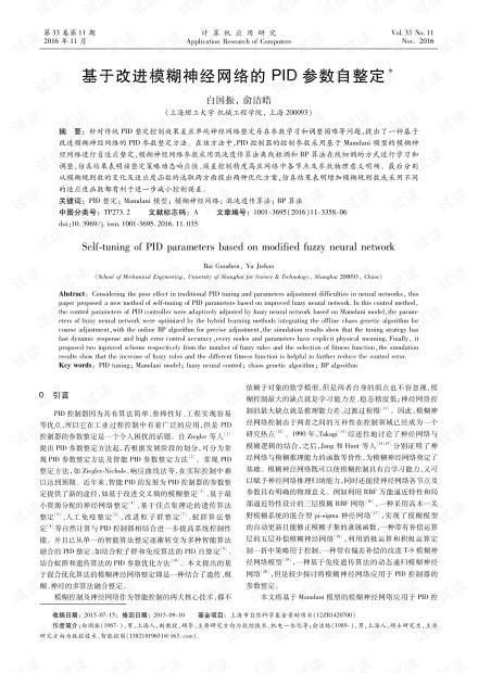 论文研究-基于改进模糊神经网络的PID参数自整定.pdf