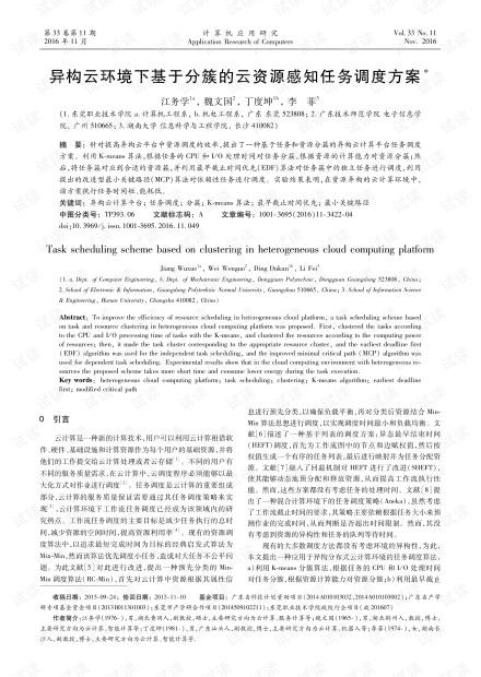 论文研究-异构云环境下基于分簇的云资源感知任务调度方案.pdf