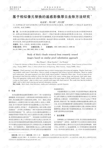 论文研究-基于相似像元替换的遥感影像厚云去除方法研究.pdf