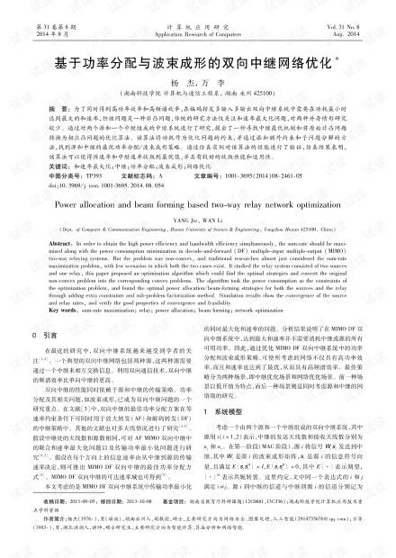 论文研究-基于功率分配与波束成形的双向中继网络优化.pdf