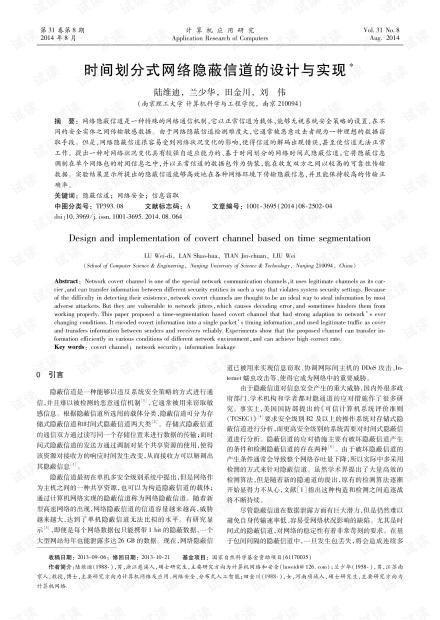 论文研究-时间划分式网络隐蔽信道的设计与实现.pdf
