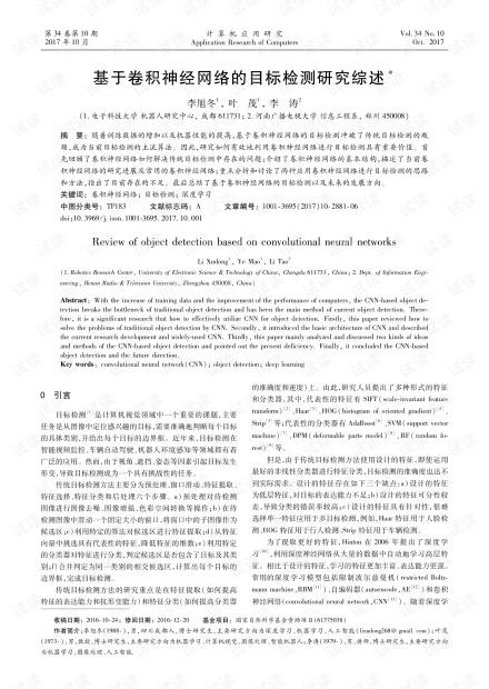 论文研究-基于卷积神经网络的目标检测研究综述.pdf
