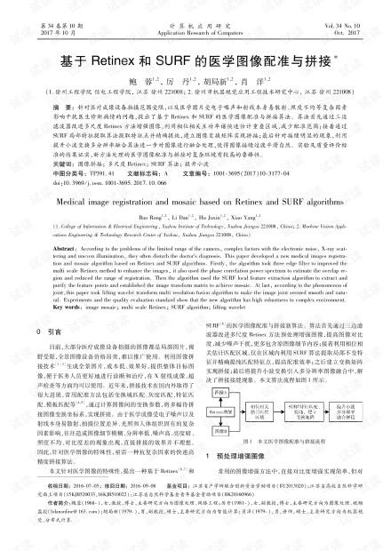 论文研究-基于Retinex和SURF的医学图像配准与拼接.pdf