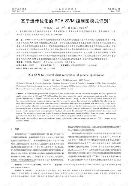 论文研究-基于遗传优化的PCA-SVM控制图模式识别.pdf