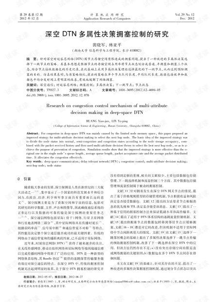 论文研究-深空DTN多属性决策拥塞控制的研究.pdf