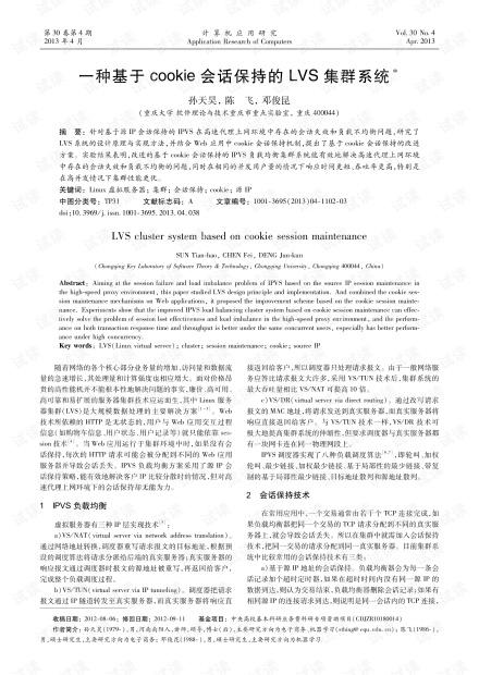 论文研究-一种基于cookie会话保持的LVS集群系统.pdf