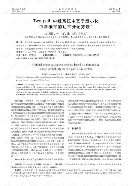 论文研究-Two-path中继系统中基于最小化中断概率的功率分配方法.pdf