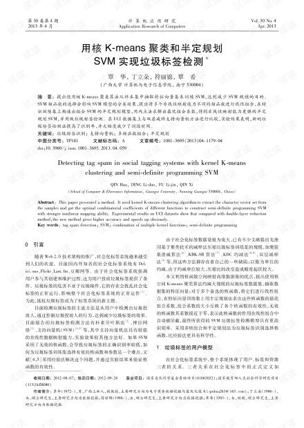 论文研究-用核K-means聚类和半定规划SVM实现垃圾标签检测.pdf