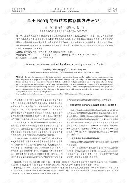 论文研究-基于Neo4j的领域本体存储方法研究.pdf