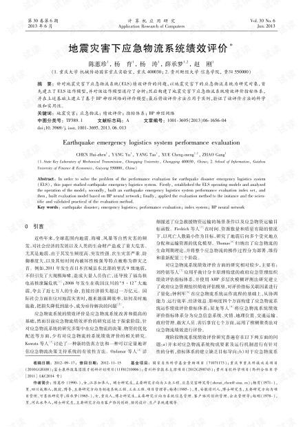 论文研究-地震灾害下应急物流系统绩效评价.pdf