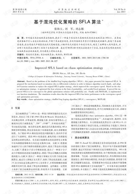 论文研究-基于混沌优化策略的SFLA算法.pdf