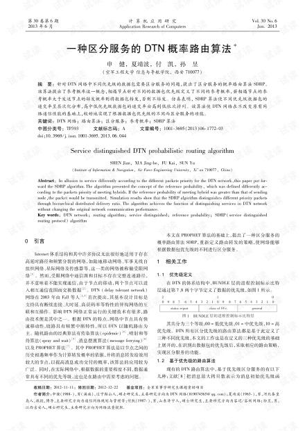 论文研究-一种区分服务的DTN概率路由算法.pdf