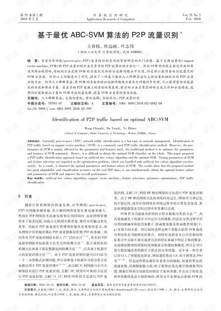 论文研究-基于最优ABC-SVM算法的P2P流量识别.pdf